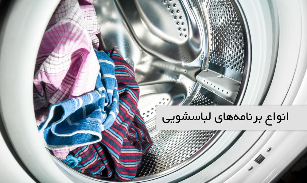 بررسی انواع برنامههای ماشین لباسشویی مدرن