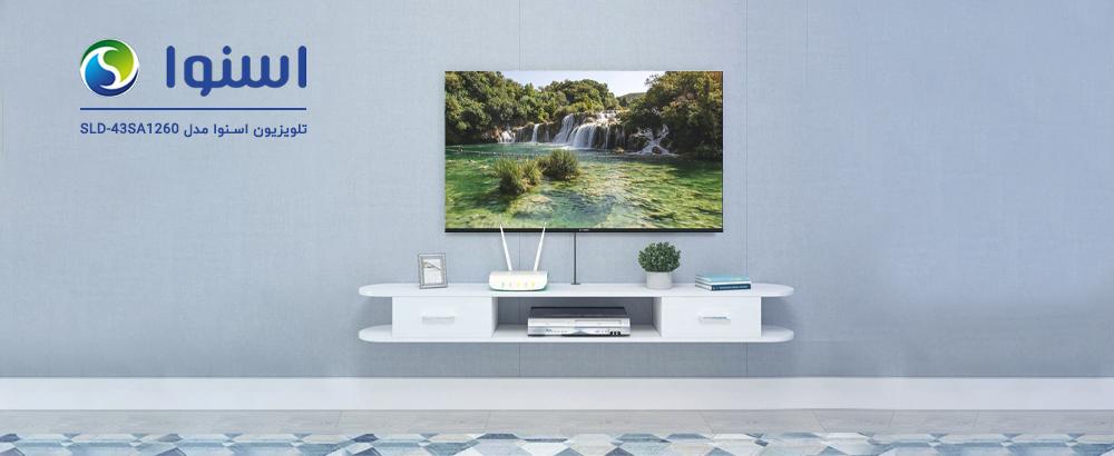 معرفی تلویزیون اسنوا مدل SLD-43SA1260
